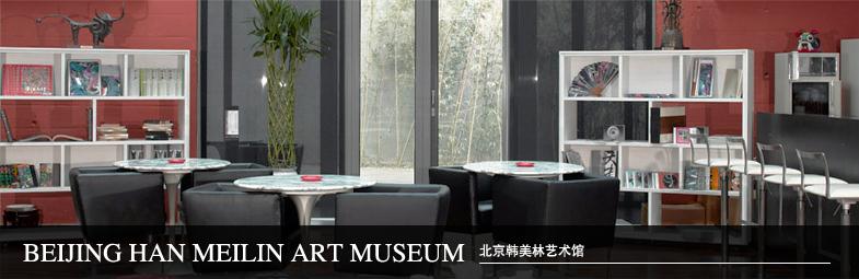 北京韩美林艺术馆